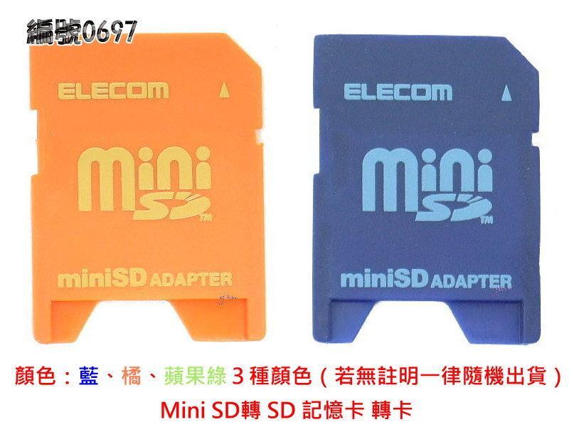 @精品巫@Mini SD轉SD記憶卡轉卡 另有小鋼炮音箱 USB讀卡機 TF 8Gb *0697