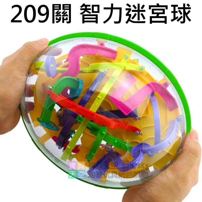 ◎寶貝天空◎【209關 智力迷宮球】立體迷宮球, 魔幻智力球,飛碟迷宮球,3D迷宮球,智力魔球,聰明益智球