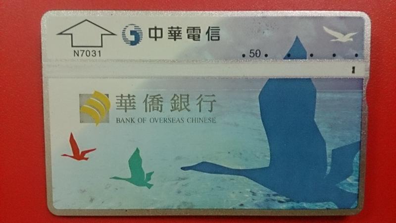 中華電信光學卡N7031壹張,已使用過無餘額的舊卡。