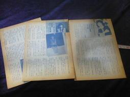 ◎貓頭鷹露天尋星窩◎明星內頁專賣PE271-037張艾嘉辛樹芬2張2頁報導照片