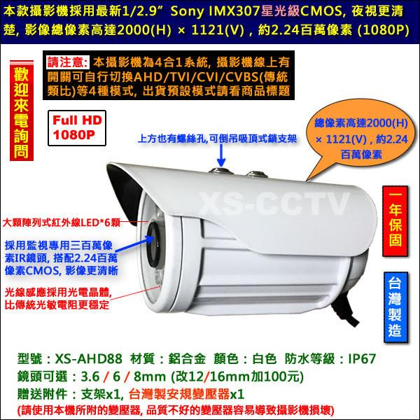 【XS-CCTV】台製SONY AHD 1080P星光級紅外線攝影機 O監視器鏡頭O監視器材O監視系統O監控攝影機