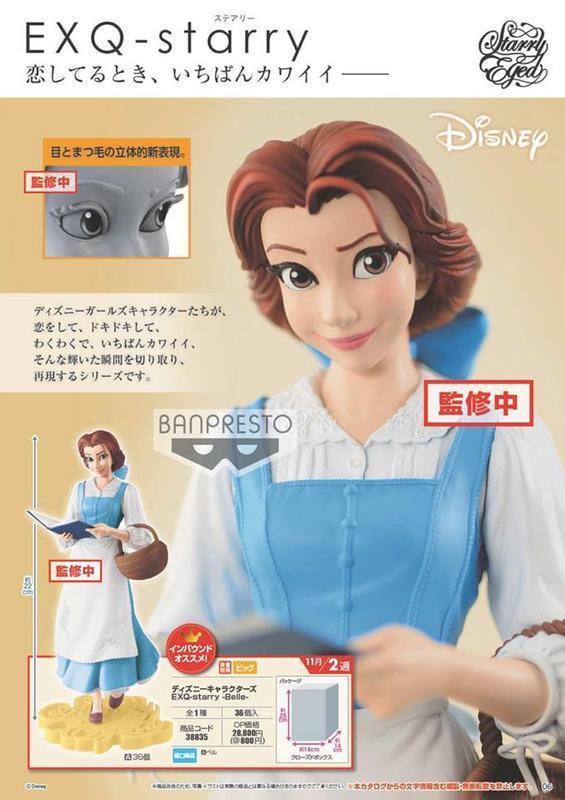 現貨 BP景品 迪士尼 公主系列景品 迪士尼 EXQ-STARRY 美女與野獸 貝兒 亮眼