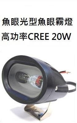 """CKY""CREE 20W高功率 LED魚眼霧燈 工作燈 探照燈 魚眼切線光型更聚焦 白光 黃光 藍光 特殊類魚眼光型"