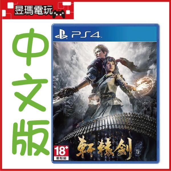 【現貨免運費】PS4 軒轅劍柒 中文版 軒轅劍7 4712865432426㊣昱瑪電玩㊣