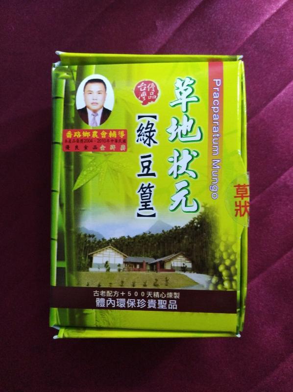 《省大大》草地狀元綠豆篁 (30粒/瓶) 綠豆激酶