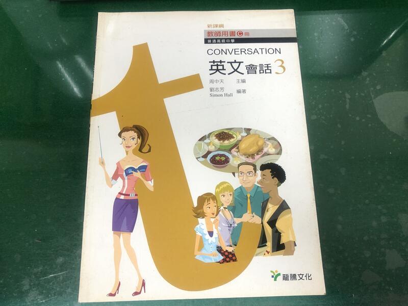 普通高級人中學 99課綱 高中 英文 會話 3 教師用書 C冊 龍騰出版 無劃記 N112