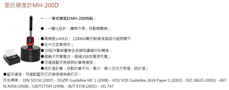 里氏硬度計 MH-200D 價格請來電或留言洽詢