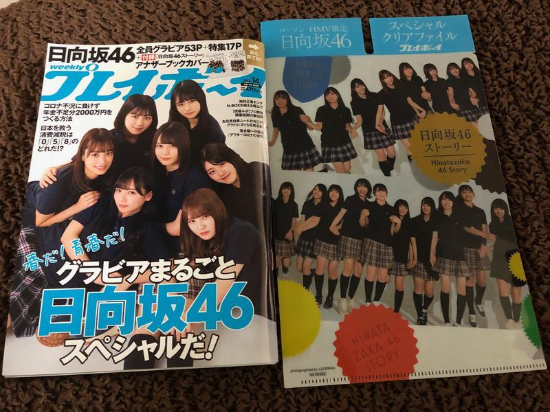 週刊Playboy 2020年 No.14 封面:日向坂46  (附HMV特典文件夾)