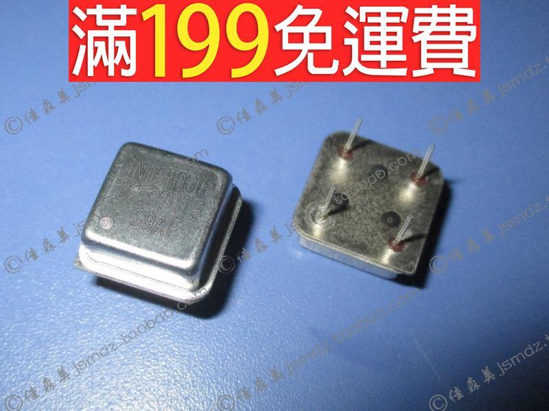 滿199免運衝皇冠 直插有源晶振正方形32000MHZ 32M 32MHZ 半尺寸DIP8 現貨 230-03602