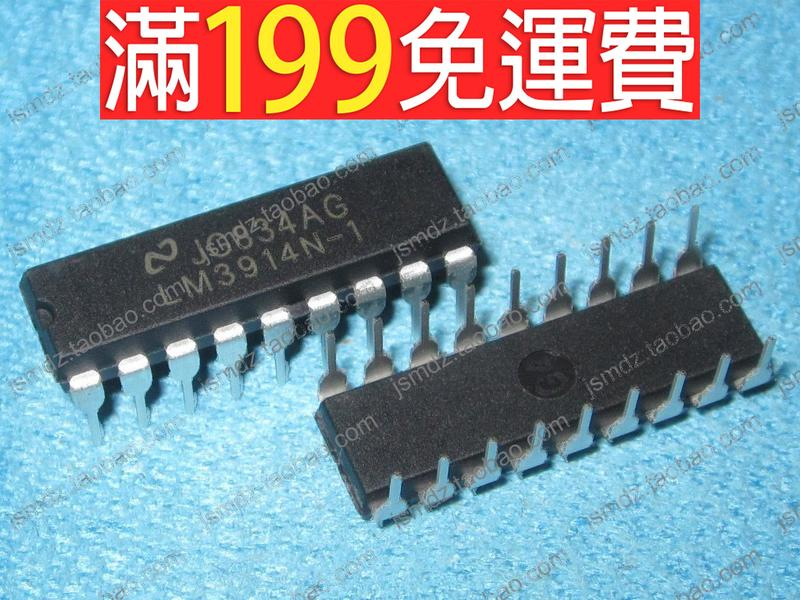 滿199免運直插 LM3914N-1 LED條形圖顯示驅動器 大芯片 DIP-18 230-04123