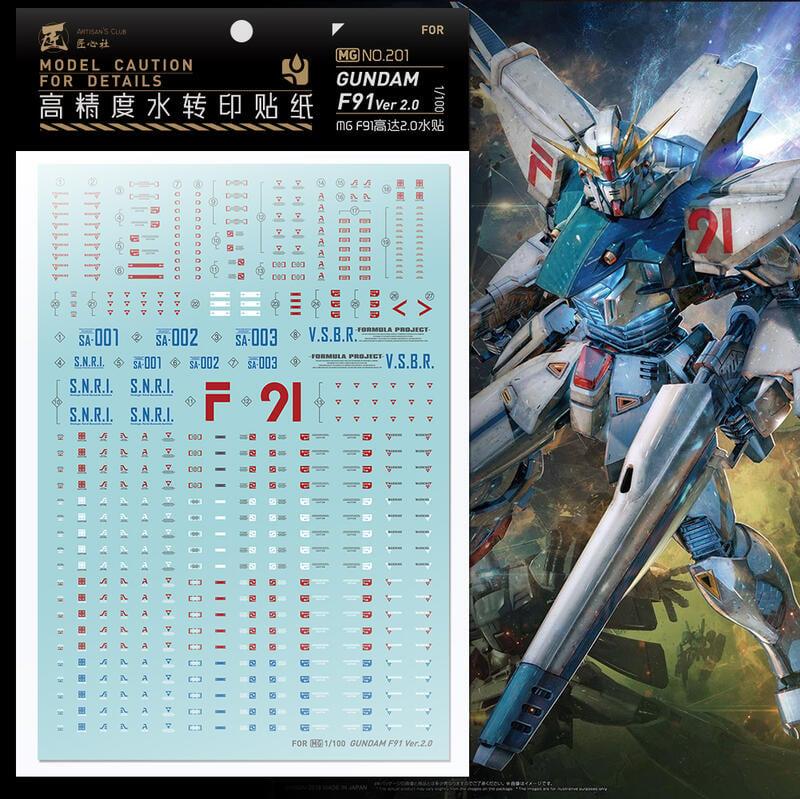 練功神物 【匠心社】MG F91 鋼彈 2.0 水貼 水轉印 貼紙 高精度 [MG201] 水貼