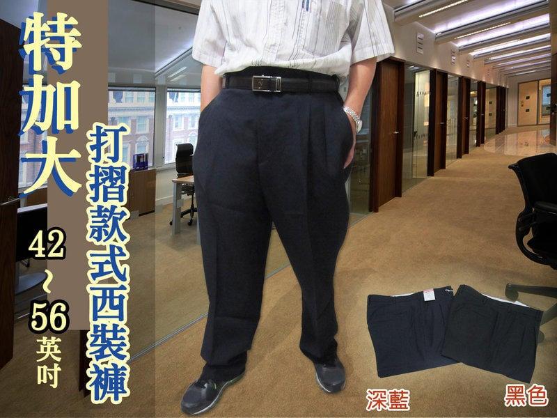 特加大尺碼褲子前面打摺款式西裝褲 長褲(321-7007)深藍色 黑色 腰圍42~56 sun-e