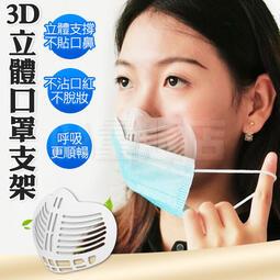 【親膚材質】3D立體口罩支架 久戴不悶熱 輕膚舒適 口罩支架 不脫妝 透氣支架 口罩 防疫 防悶熱(V50-2866)