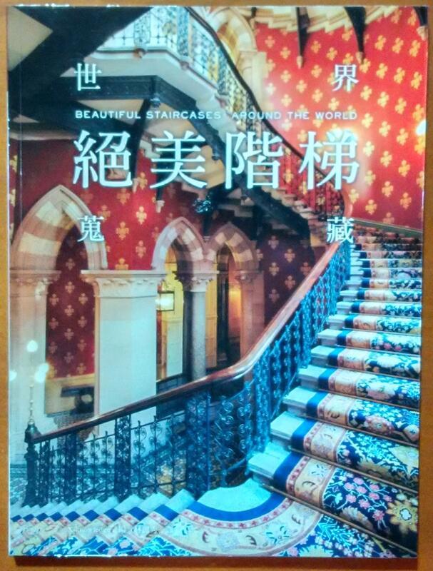 全新 建築設計 世界絕美階梯蒐藏 瑞昇文化 190208B【明鏡二手書 2016B】
