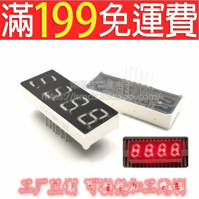 滿199免運036英寸帶時鐘數碼管 4位一體3642AH/3642BH 共陰/共陽 紅色高亮 230-00169