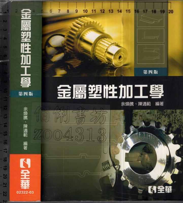 佰俐O 2012年1月四版三刷《金屬塑性加工學》余煥騰 全華9789572164860