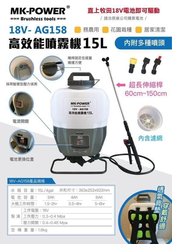 [工具潮流]MK-POWER  無線高效能噴霧機 15L 花園栽種 居家消毒 直上牧田18V電池即可驅動18V-AG15