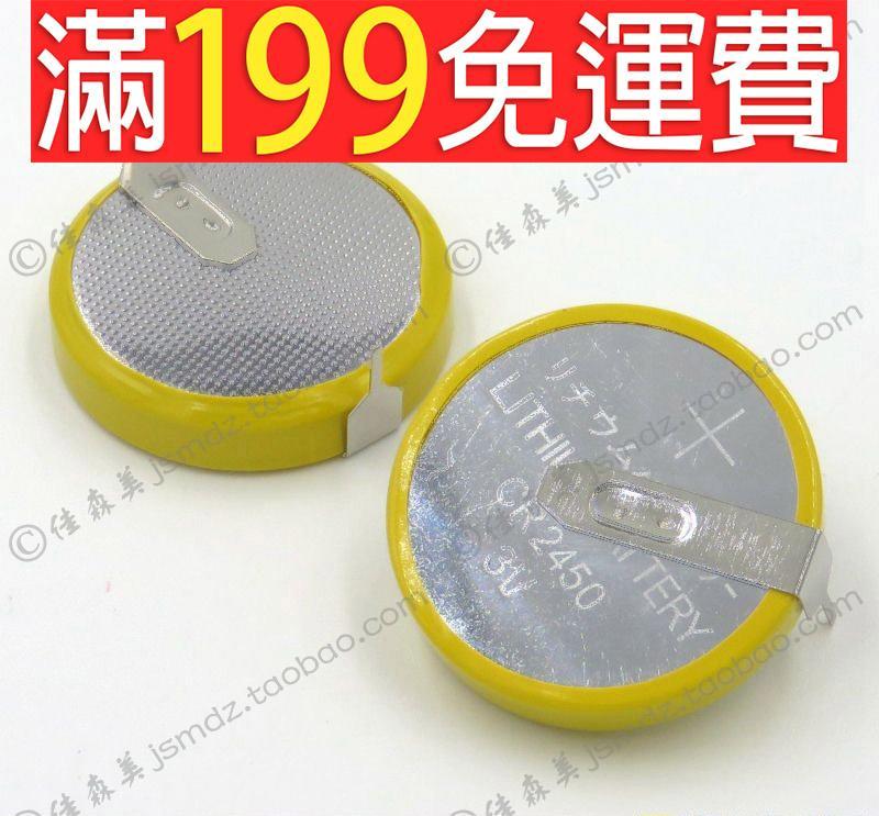 滿199免運CR2450 3V 紐扣鋰電池 全新 帶焊腳 兩腳 臥式 電飯煲門禁電池 230-01456