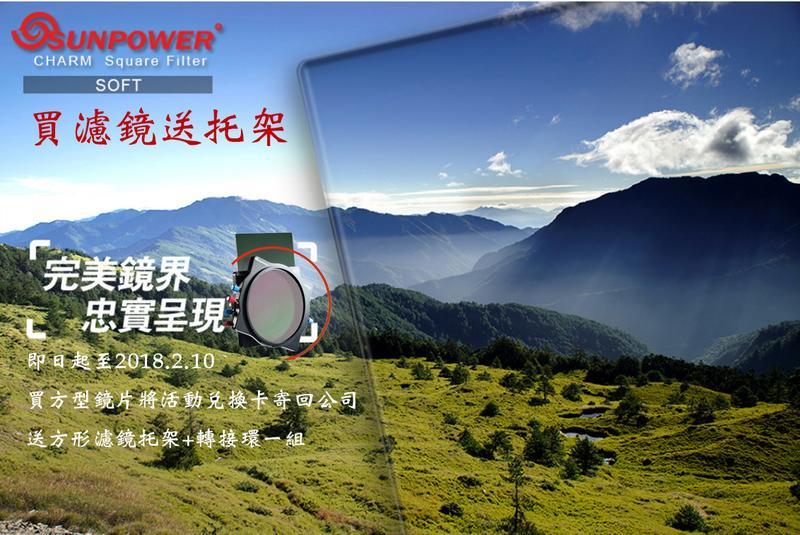 【攝界】送濾鏡架Sunpower charm SOFT 軟式 100x150 GND1.8 減6格 方形漸層減光鏡