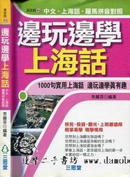 【達摩二手書坊】滬語館2- 邊玩邊學上海話|李麗芬著|三思堂 (全新) |00619053