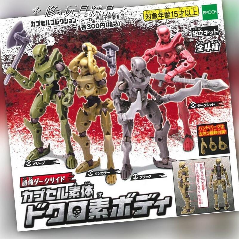 ✤ 修a玩具精品 ✤ 正版現貨  誰得俺得系列 骷顱人形  一套4款 骷髏人 含武器 雙刀 槌 長槍 斧