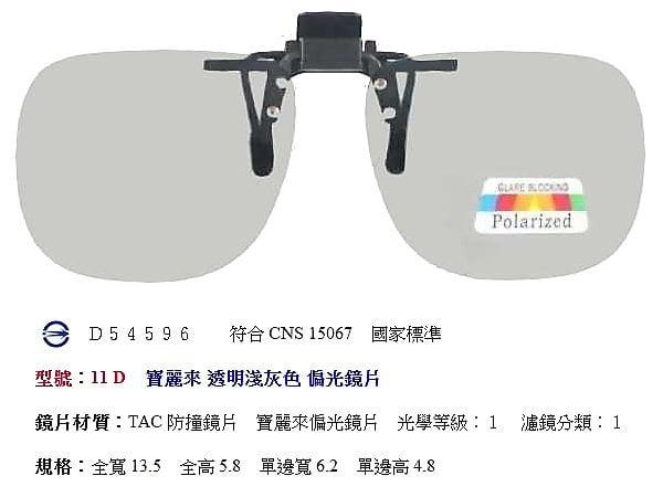 佐登太陽眼鏡 近視夾式太陽眼鏡 品牌 全天候眼鏡 偏光太陽眼鏡 偏光眼鏡 運動眼鏡 機車眼鏡 汽車司機眼鏡 台中休閒家