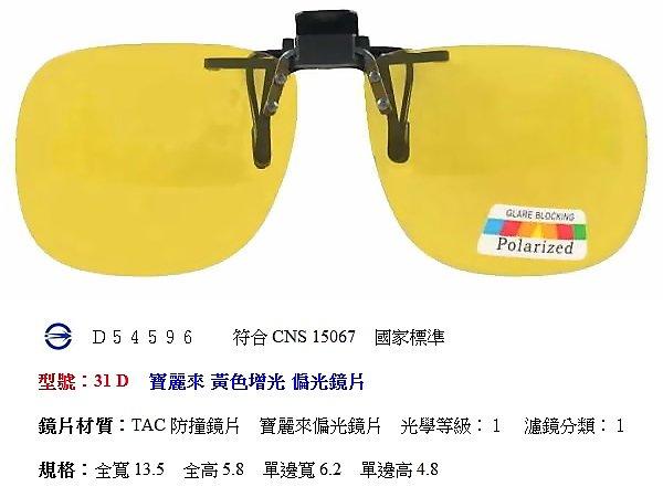 佐登太陽眼鏡 近視夾式太陽眼鏡 品牌 偏光夜視眼鏡 偏光太陽眼鏡 運動眼鏡 偏光眼鏡 汽車司機眼鏡 台中休閒家