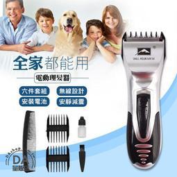 超值六件理髮組 電動理髮器 剪髮器 理髮組 電剪 剪髮 理毛器 剃頭刀 理髮器 電動剪 電池式 寵物美容(59-167)