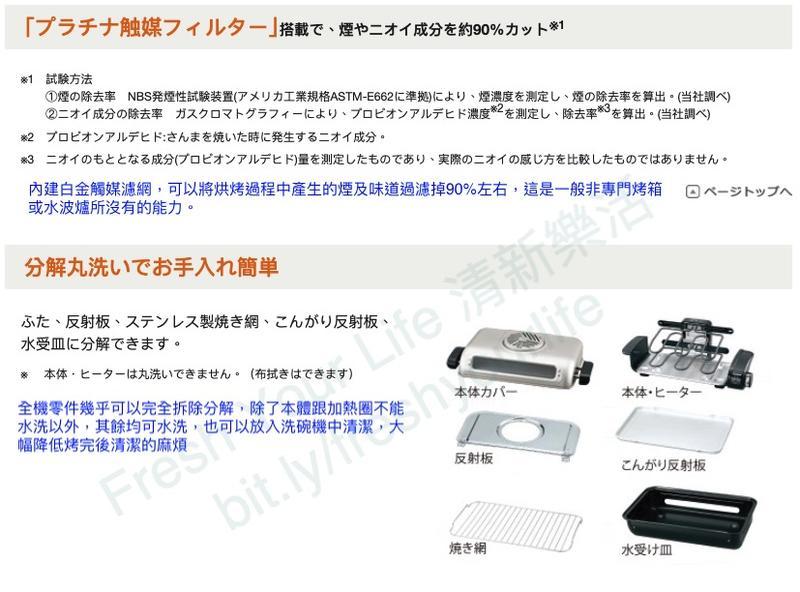 ~清新樂活~日本空運直送Zojirushi象印EF-VG40烤箱 烤魚神器EF-VF40 EMT-1101參考
