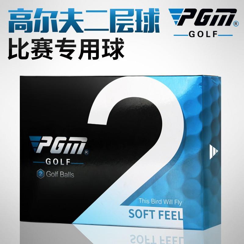 PGM 高爾夫球 禮盒裝 高爾夫二層球 下場比賽球 12粒/盒 練習球