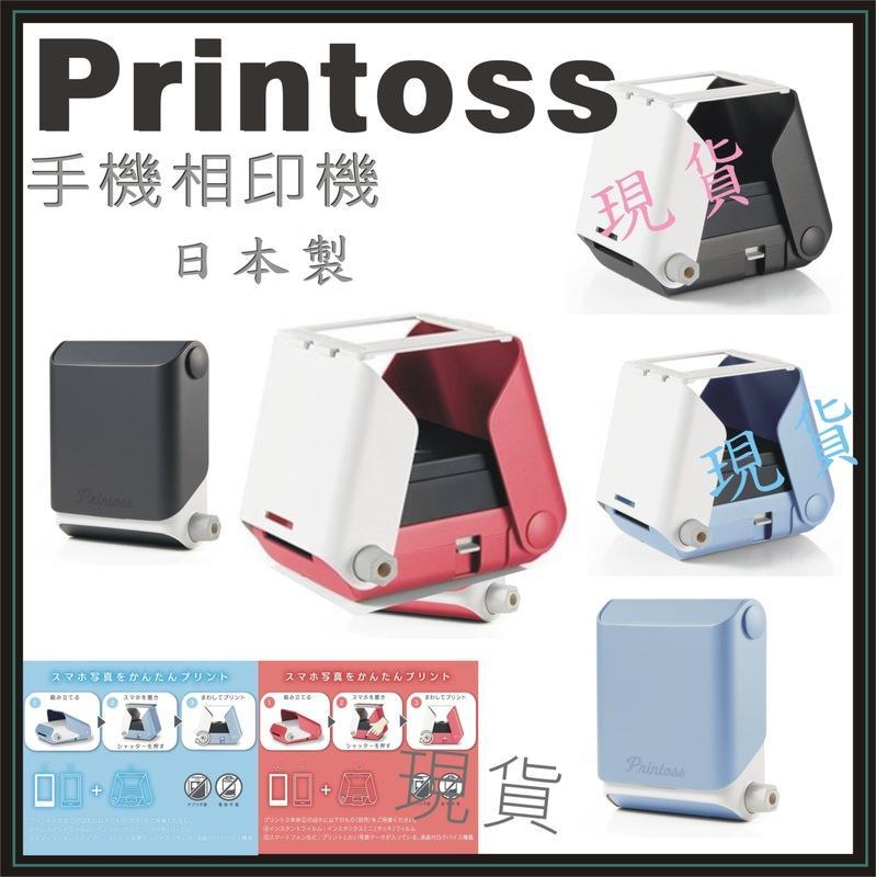 現貨3色當天寄出 Takara Tomy Printoss 光學 打印機 相印機天當天寄出
