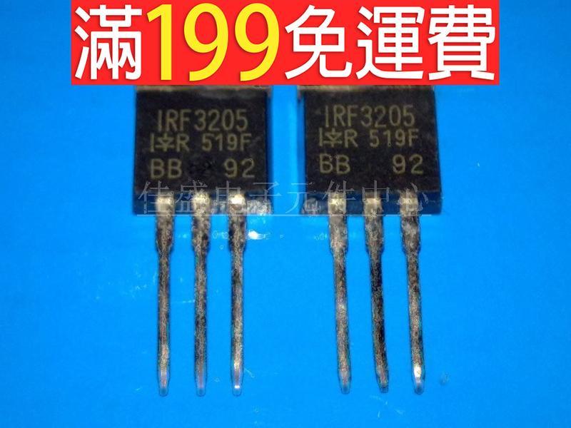 滿199免運佳森美 IRF3205PBF IRF3205 IR 逆變器場效應管 封裝TO220 230-03878