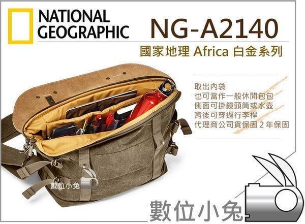 數位小兔【National Geographic NG A2140 中型郵差包】曼富圖 公司貨 非洲系列 肩背相機包