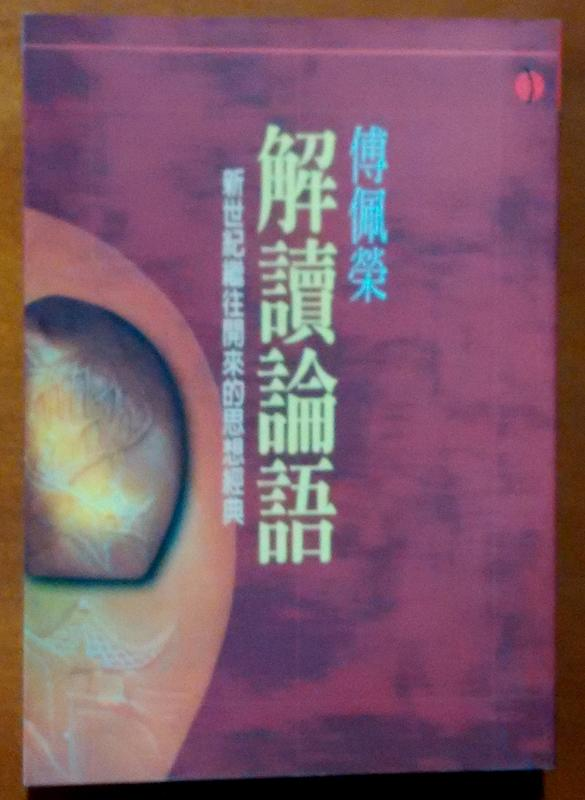 傅佩榮解讀論語 立緒出版社 有黃斑 ISBN:9789578453586【明鏡二手書 1999】