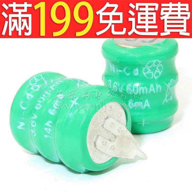 滿199免運優質NI-CD 36V 60mAh電池 時鐘記憶繼電器草坪燈發電手電筒電池 230-03252
