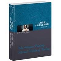 [尋書網◆b] 9787510010361 人間喜劇——巴爾扎克小說選集(上海世圖--名著典藏  英文全本 (簡體書)S