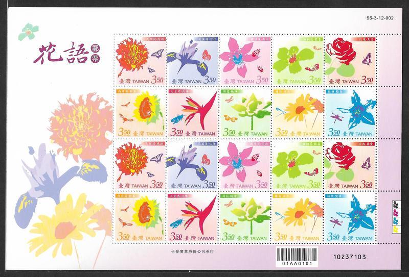 中華民國郵票版張 民國96年花語郵票(3.5元)兩套版張