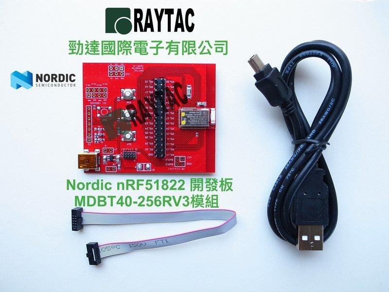 MDBT40DB Nordic藍牙4.2藍牙4.1nRF51822Raytac開發板DKBT4.2BT4.1BT4.0