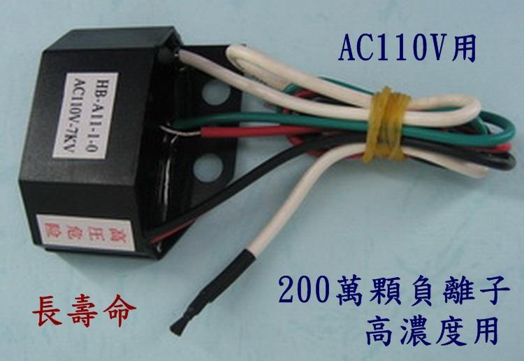 當天出貨 惠柏 DIY (5個免運費) AC110V 負離子產生器 負電位產生器 【附發票】除塵 淨化空氣 除PM2.5