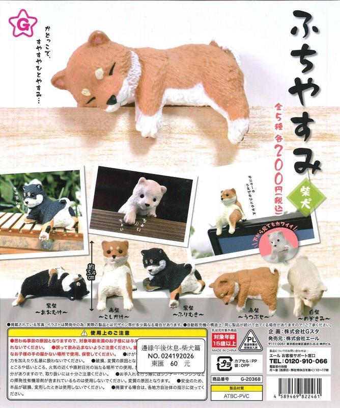 YELL 日版 轉蛋 扭蛋 小歇柴犬 柴犬 全5種 整套販售