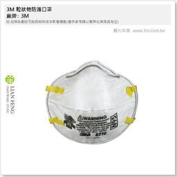 【工具屋】*缺貨稅* 3M 粒狀物防護口罩 8210 單片售價 拋棄式防塵口罩 N95 工業 呼吸防護 研磨 木屑 粉塵