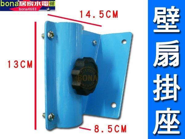 【BONA居家水電舖】工業壁扇  壁扇  壁褂座  壁座/ 固定夾~工業風扇專用璧座
