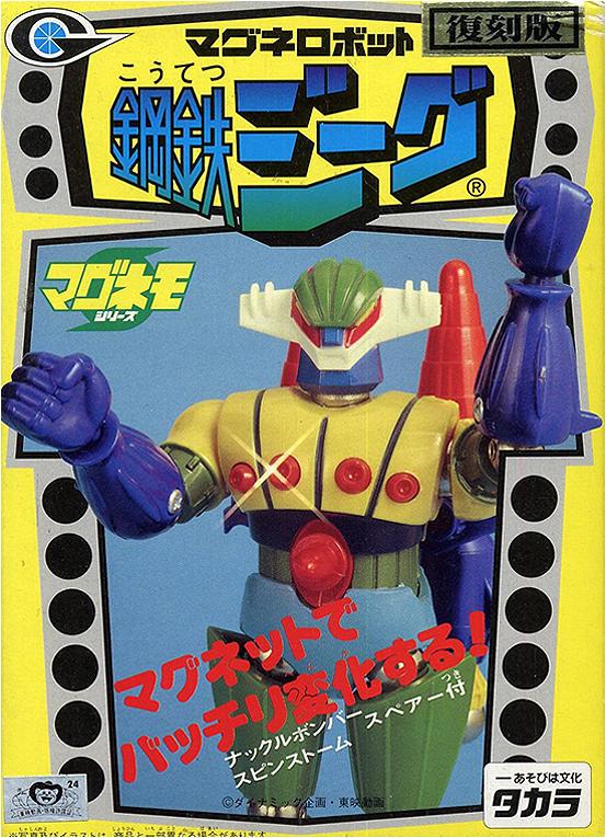 【多金魚】全新 TAKARA STEEL JEEG 復刻版 磁力鐵甲人 鋼鐵吉克 鋼鐵神吉克 KOHTETSU JEEG