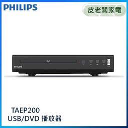 【皮老闆家電】PHILIPS飛利浦 USB / DVD播放機 TAEP200