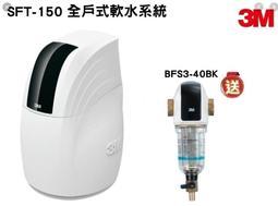 【週年慶-滿一萬送5000】【省錢王-政府認證】【議員推薦】3M SFT-150 全戶式軟水系統 BFS3-40BK