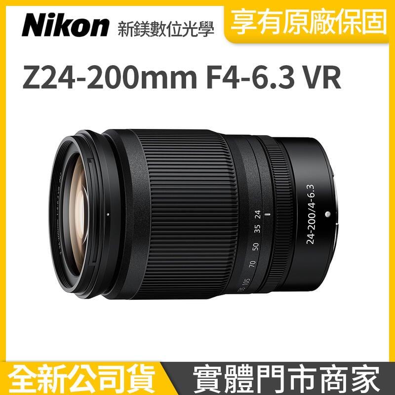 【新鎂】Nikon Z 24-200mm F4-6.3 VR 國祥公司貨