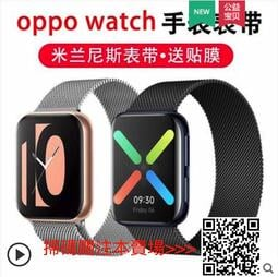 OPPO Watch 41MM 46MM 手錶錶帶 透明 防刮 保護膜 智能 米蘭尼斯 磁扣 腕帶 替換帶 全屏覆蓋貼膜