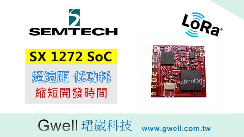 限量特價_(珺崴科技) 物聯網 SX1272 SoC LoRa 模組 (超遠距10公里以上) SEMTECH