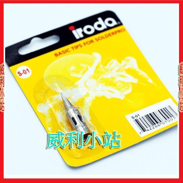 【威利小站】iroda 愛烙達 S-01 專用烙鐵頭 尖型 瓦斯烙鐵 PRO-50/70 瓦斯焊槍  噴火槍 電烙鐵