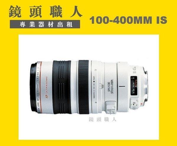 ☆鏡頭職人☆( 鏡頭出租 相機出租 )::: Canon EF 100-400MM 大白 IS L   + Canon 1.4X lll 台北 桃園